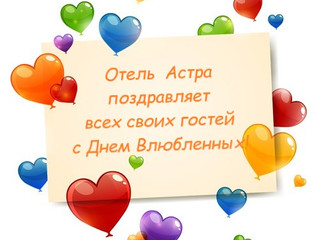 С Днем Влюбленных!