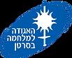 לוגו אגודה שקוף.png
