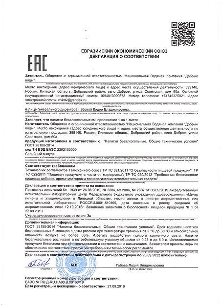 ЕАЭС №RU.Д-RU.НА03.В.00163_19 (Функциона