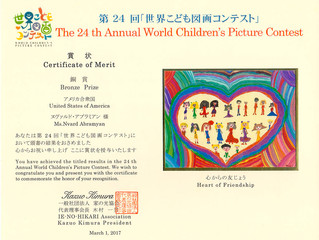 Our Student Nvard Abramyan won    Bronze Medal at the 24th Annual World Children's Picture Conte