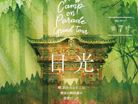 今回のグランドツアーは日本初の日光・輪王寺境内でキャンプ!