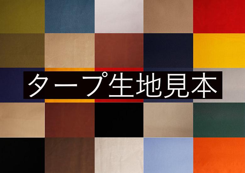 タープ/テント生地見本