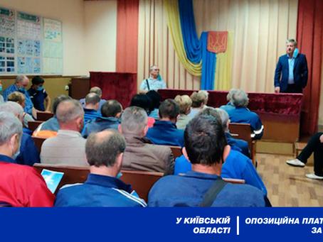 Юрій Чередніченко відзвітував про проведену роботу працівникам комунального підприємства