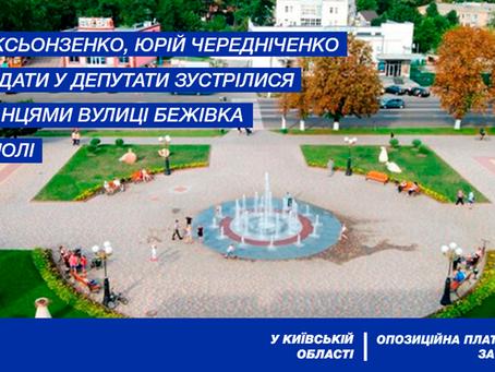 Валерій Ксьонзенко, Юрій Чередніченко та кандидати у депутати зустрілися із мешканцями у Борисполі