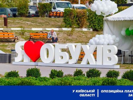 Дорогі друзі! Сьогодні місто Обухів святкує свою 657 річницю.