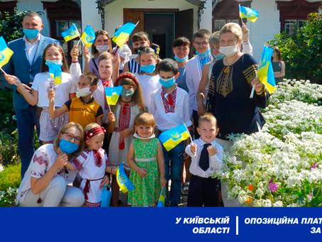 Творчий флешмоб «Ми — майбутнє твоє, Україно!» у Яготині