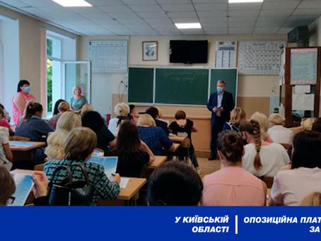 Колектив Загальноосвітньої школи імені Костянтина Могилка зустрівся із Юрієм Чередніченком