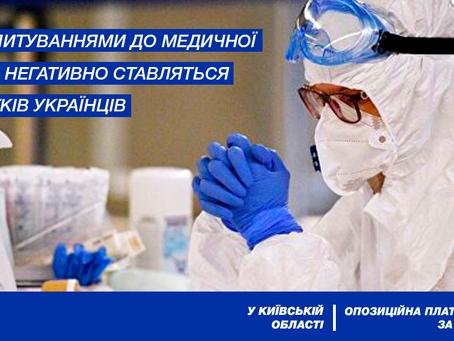 За соцопитуваннями до медичної реформи негативно ставляться 80 відсотків українців