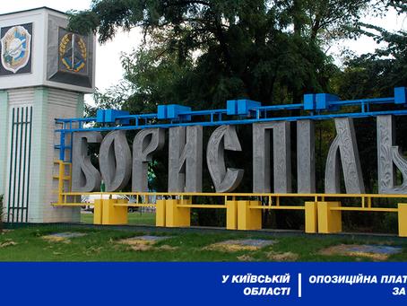 Дорогі Бориспільчани! Щиро вітаю Вас із подвійним святом: Днем міста та річницею визволення!
