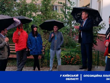 27 серпня Юрій Чередніченко зустрівся із мешканцями будинку по вулиці Головатого 8 у Борисполі