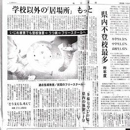 毎日新聞(30.11.10)のコピー.jpg