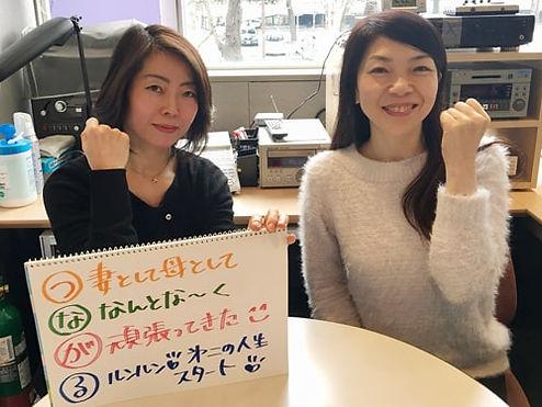 チョークアート作家八木深月  FM西東京「元気がつながる~ウエストビズ」出演