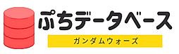 ぷちデータベース.png