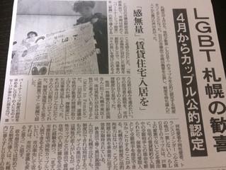 LGBT 札幌のカップル証明①