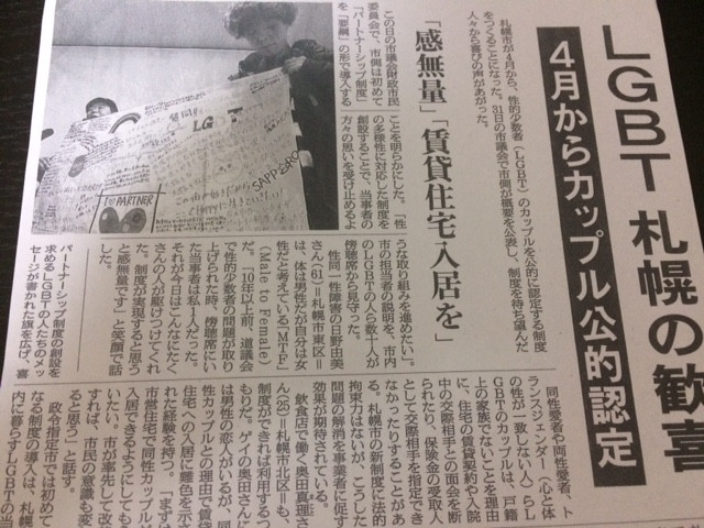LGBT 札幌 パートナーシップ宣誓制度 公正証書