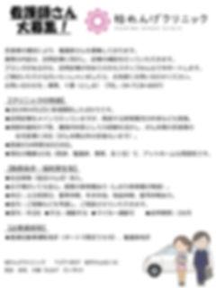 れんげクリニック職員募集_page-0001.jpg