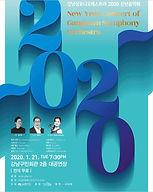 Kisun Sung_Gangnam Symphony_01.jpg