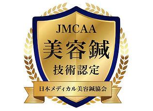 JMCAA魏実認定.jpg