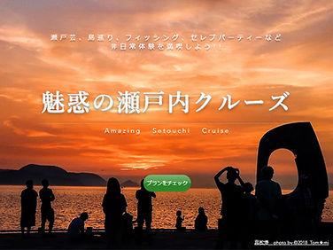 瀬戸内海上タクシー.jpg