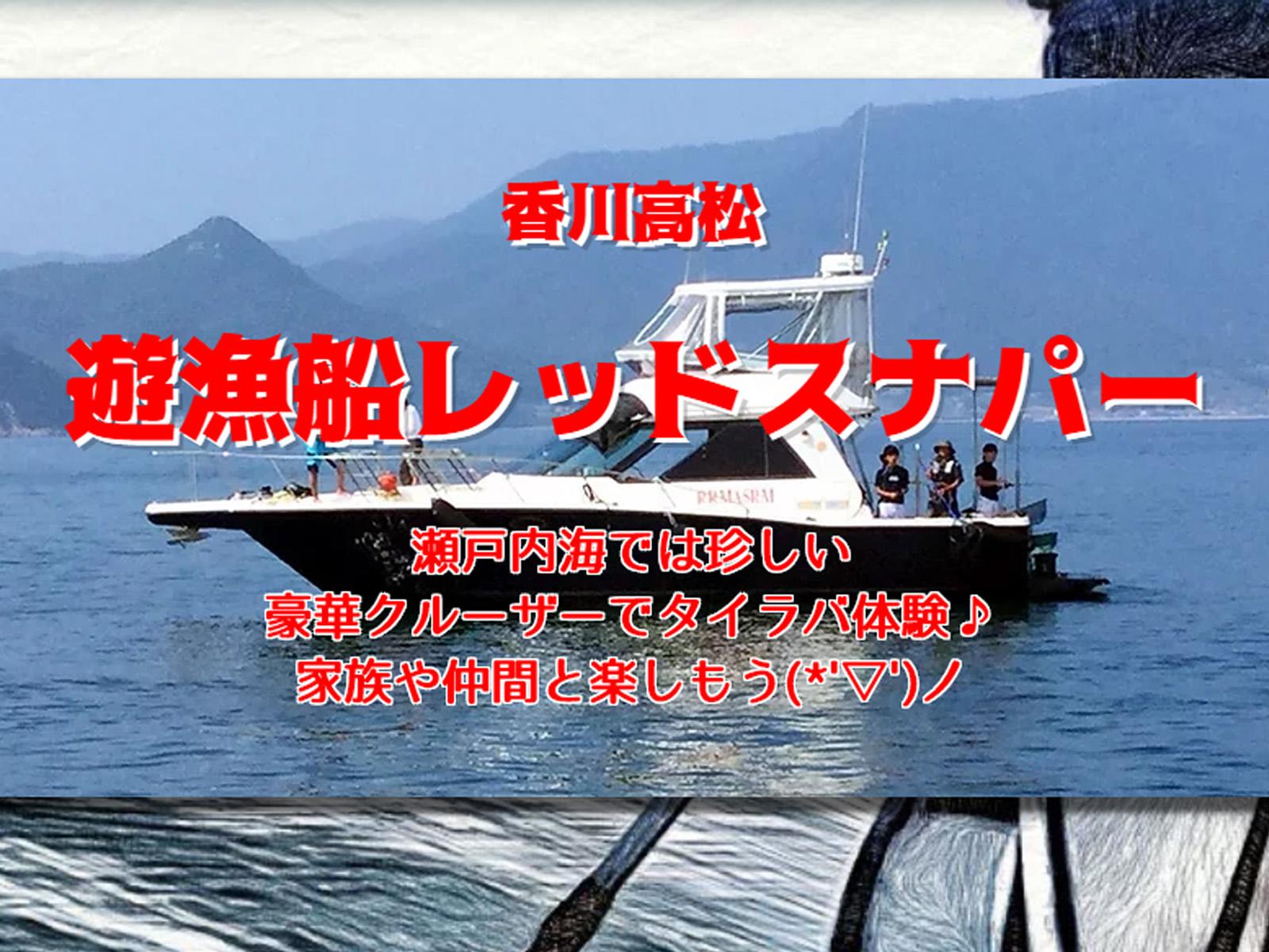 遊漁船レッドスナパー