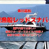 遊漁船レッドスナパー.jpg