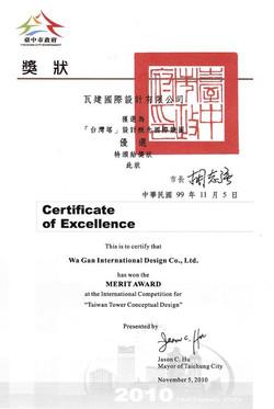 Taiwan Tower Conceptual Design Inter