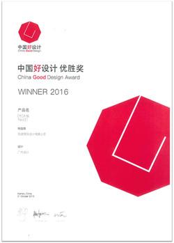 中國好設計 優勝獎