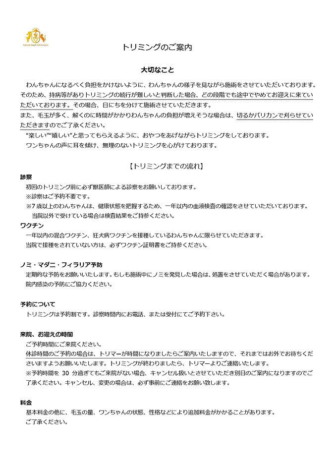 トリミングについて_page-0001.jpg
