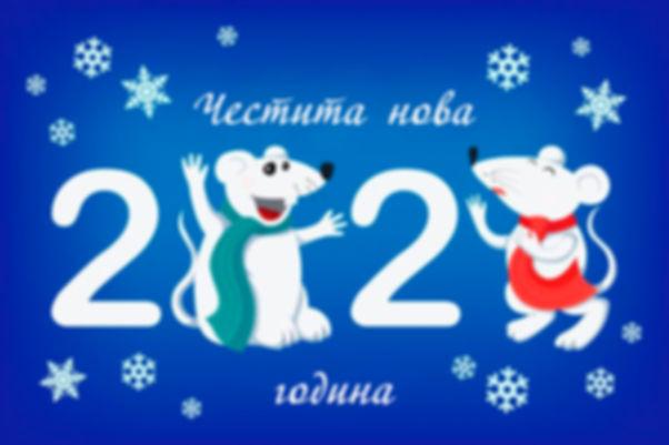 pojelaniqzanovagodina2020-3.jpg