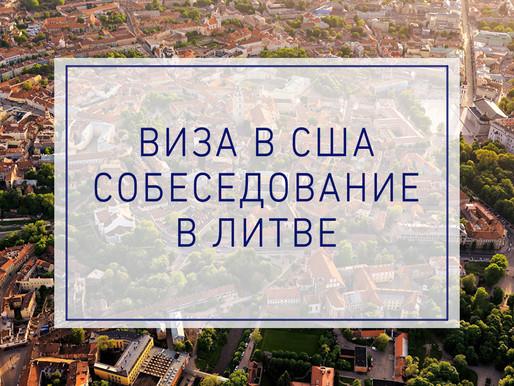 Виза в США | Собеседование в Литве