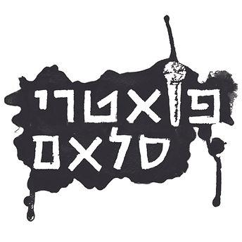 פואטרי סלאם ישראל