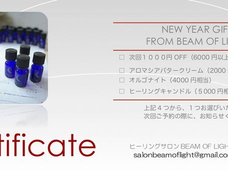 New Yearキャンペーン