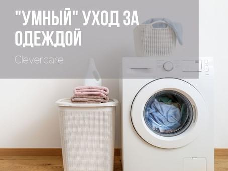 Умный уход за одеждой от Clevercare