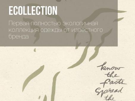 Esprit Ecollection. Первая полностью экологичная коллекция одежды