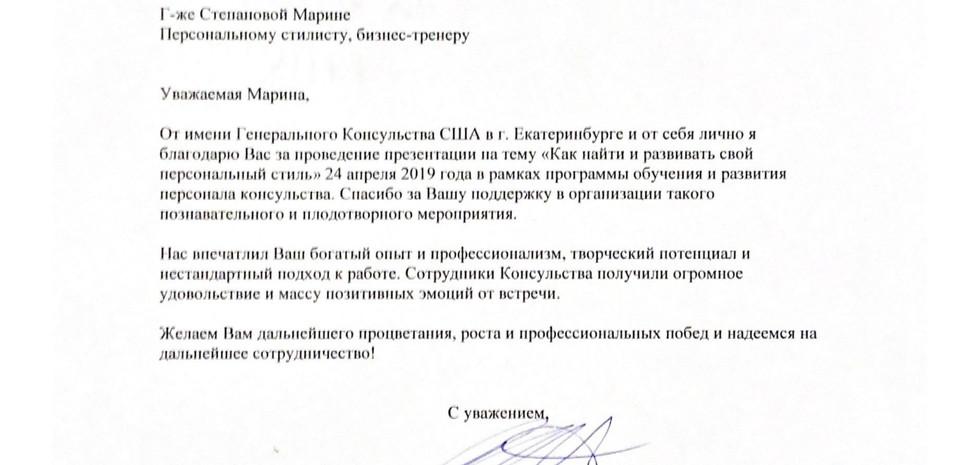 Проводила мастер-класс для сотрудников Генерального Консульства США в Екатеринбурге