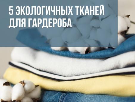 5 экологичных тканей для гардероба