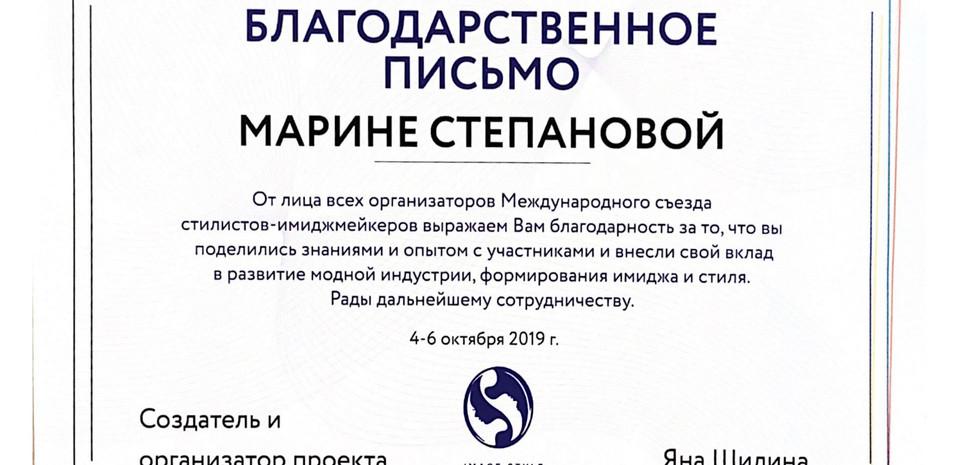 В 2019 участвовала в качестве спикера на Международном съезде стилистов в Сочи