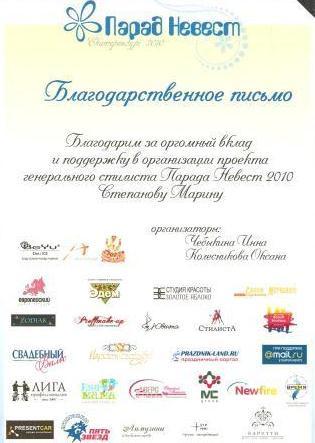 В 2009 и 2010 была генеральным стилистом Парад Невест в Екатеринбурге