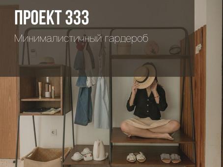 Проект 333. Минималистичный гардероб