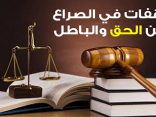 بدايات الصراع بين الحق والباطل...