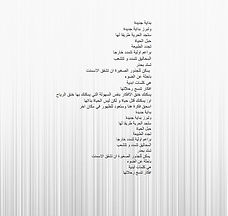 Arabic text on Hope.jpg