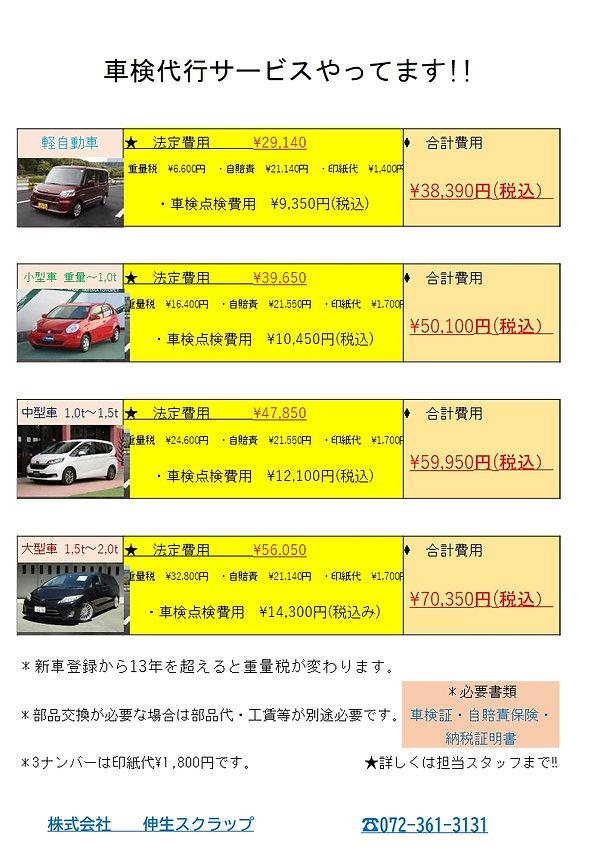 車検代行サービス費用