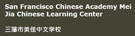 Meijia Chinese Language Learning Center