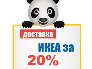 Панда везет ИКЕА за 20%