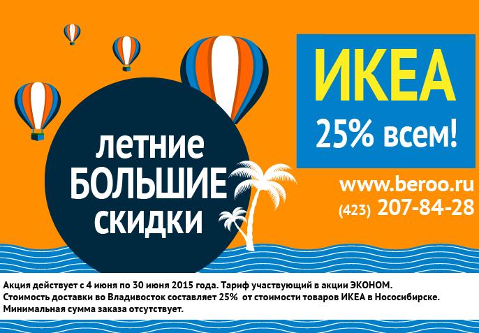 ИКЕА Владивосток доставка