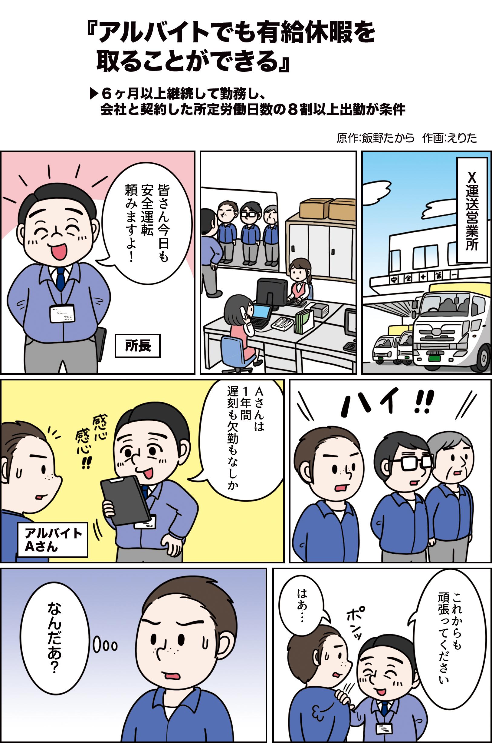 書籍「『非正規』六法」の漫画制作