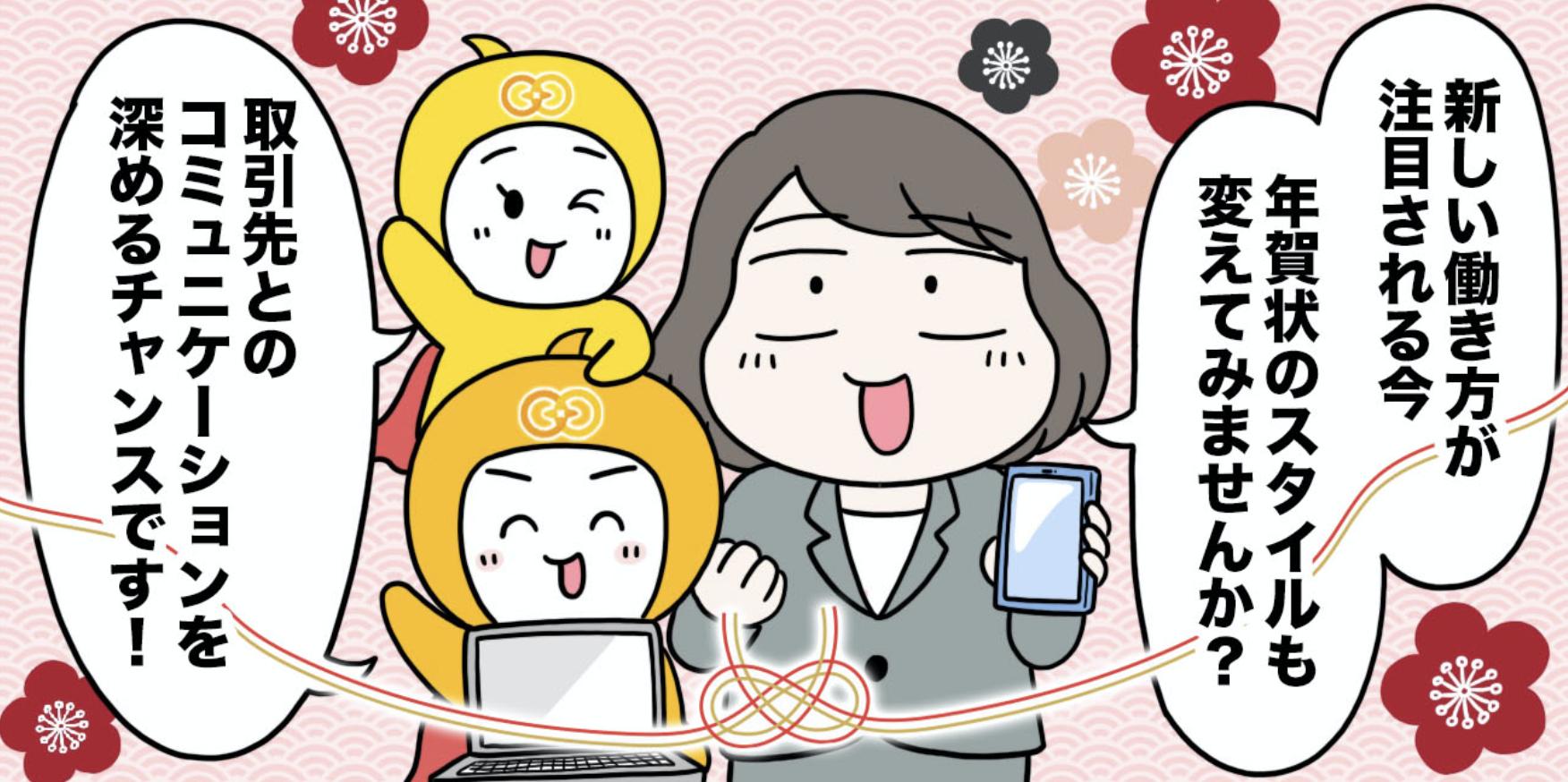 エンプラスのオンライン年賀状サービス漫画を制作しました