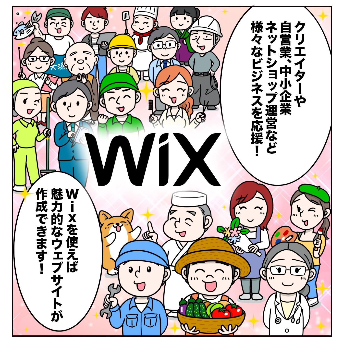 『Wix』のPRマンガ制作