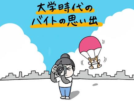 エキサイトニュースにてエッセイ漫画「大学時代のバイトの思い出」連載スタート!
