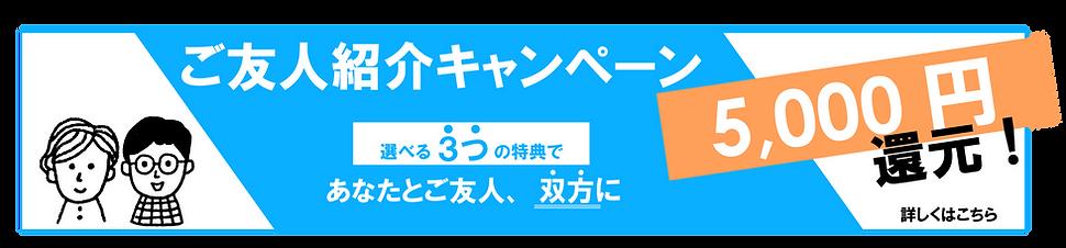 紹介キャンペーンバナー1@2x.png